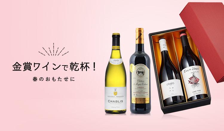 金賞ワインで乾杯! -春のおもたせに-