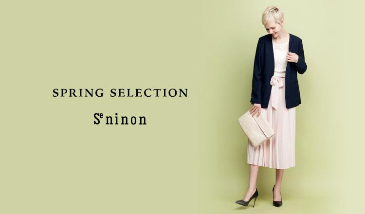 SPRING SELECTION -SE NINON-(スプリングコレクション - セニノン -)