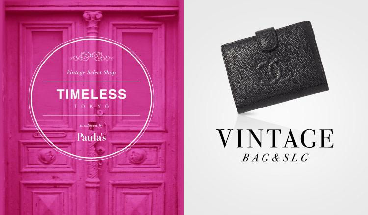 TIMELESS TOKYO -VINTAGE BAG&SLG-