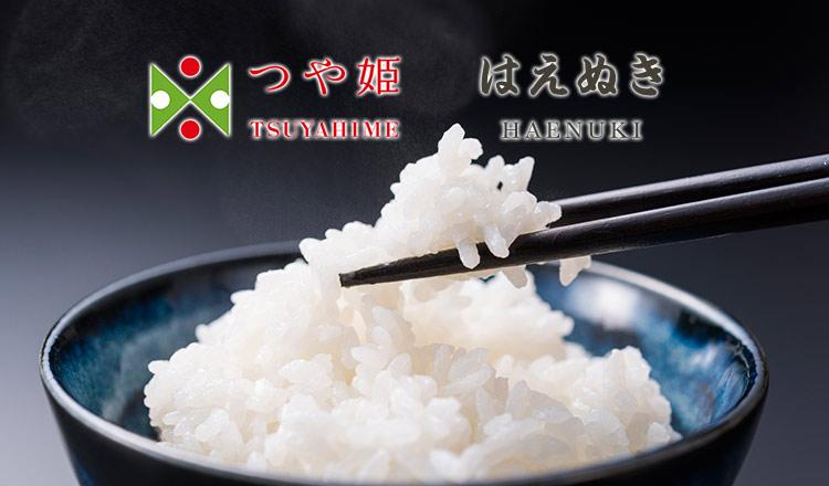 精米してすぐにお届け!山形産つや姫・はえぬき -特別栽培米-