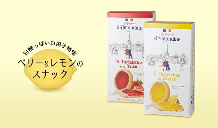甘酸っぱいお菓子特集 -ベリー&レモンのスナック-