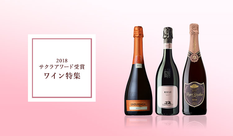 2018 サクラアワード受賞ワイン特集