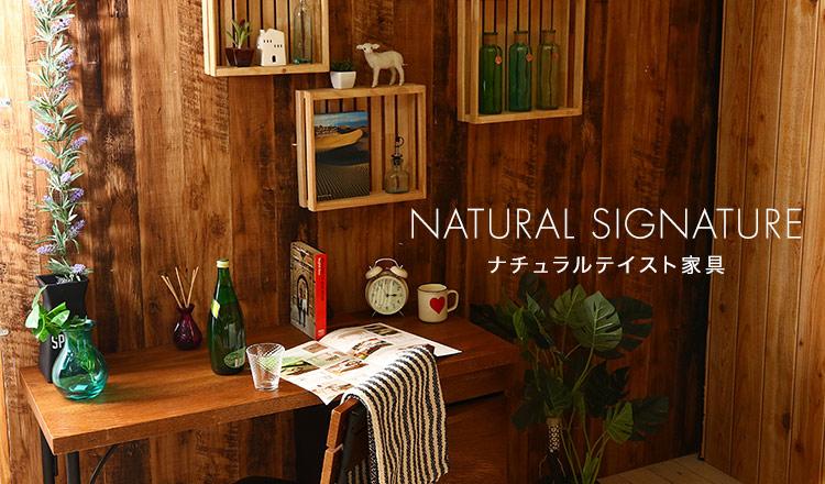 ナチュラルテイスト家具 -NATURAL SIGNATURE-
