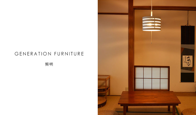 GENERATION FURNITURE -照明-