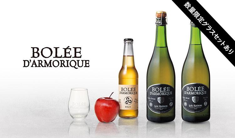 ブルターニュ産シードル -BOLEE DARMORIQUE-