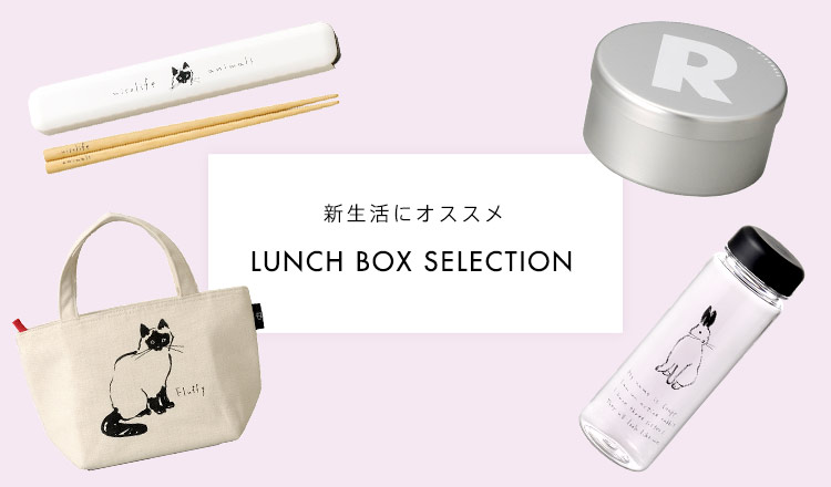 新生活にオススメ LUNCH BOX SELECTION