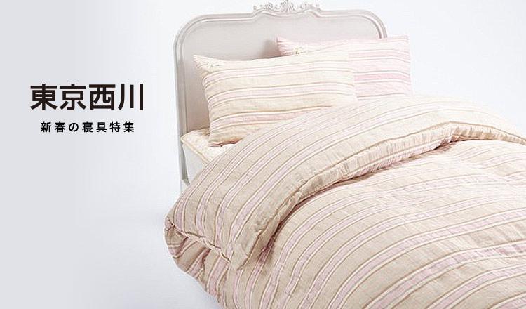 東京西川-春の寝具特集-