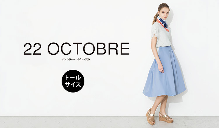 22 OCTOBRE -TALL&LARGE-