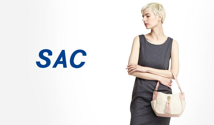 SAC(サック)