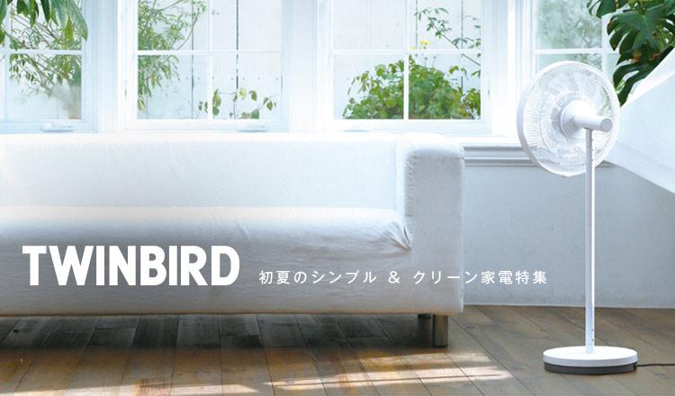 TWINBIRD_初夏のシンプル&クリーン家電特集-