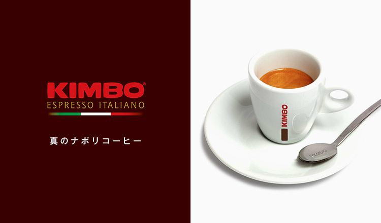 KIMBO COFFEE -真のナポリコーヒー-