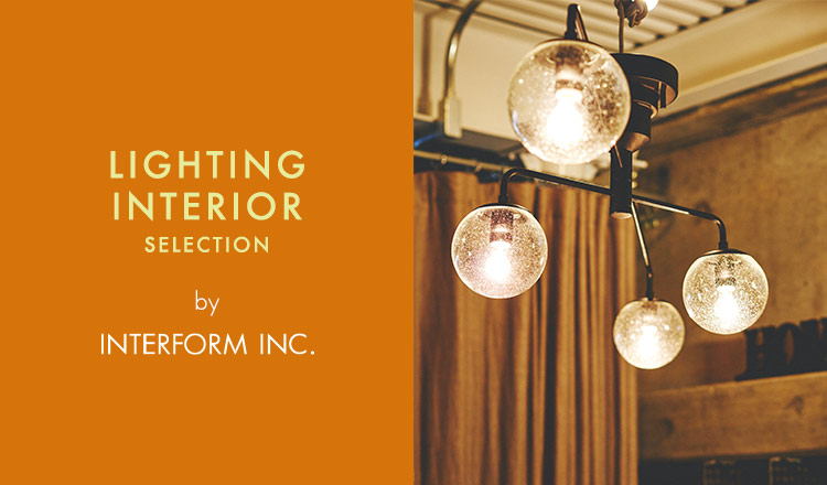 LIGHTING・INTERIOR SELECTION BY INTERFORM