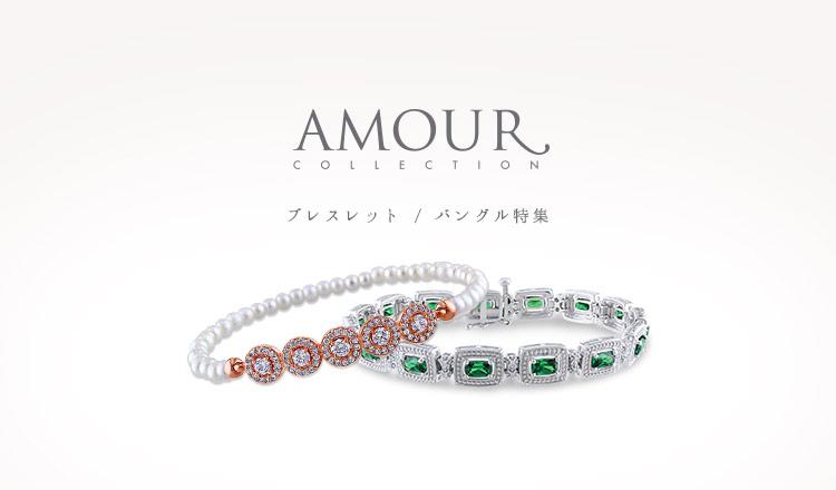 AMOUR -ブレスレット/バングル特集-