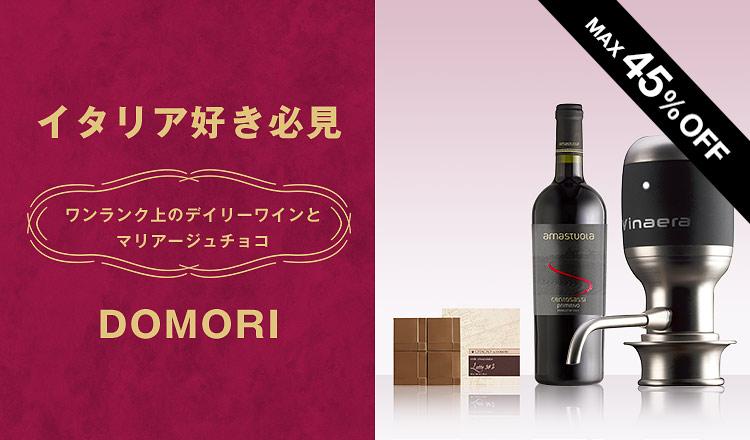 イタリア好き必見 ワンランク上のデイリーワインとマリアージュチョコ DOMORI
