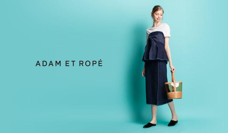 ADAM ET ROPE(アダム エ ロペ)