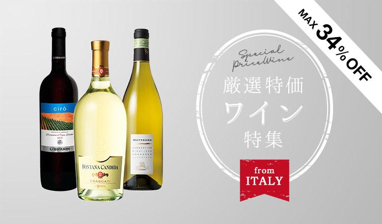 厳選特価ワイン特集 夏に美味しく楽しく飲めるイタリアワイン