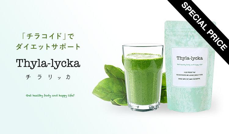 「チラコイド」でダイエットサポート THYLA-LYCKA(チラリッカ)