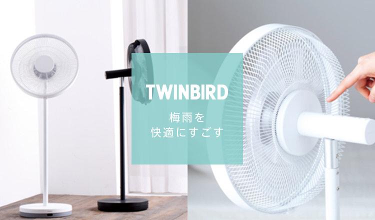 TWINBIRD-梅雨を快適にすごす-