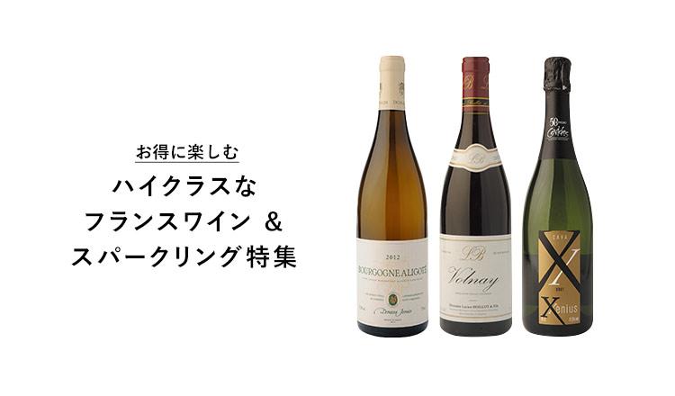 お得に楽しむ ハイクラスなフランスワイン&スパークリング特集