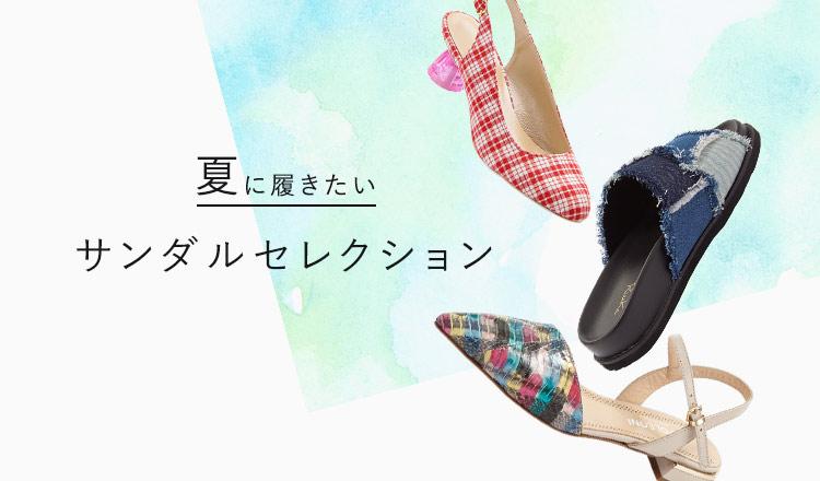 夏に履きたいサンダルセレクション