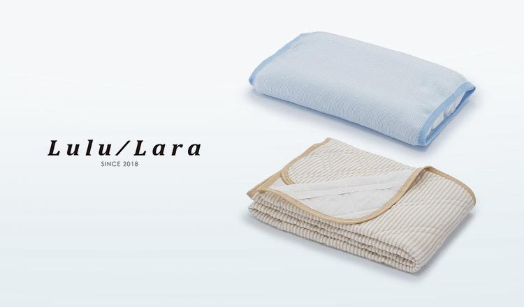 LULU/LARA-高機能敷パット-
