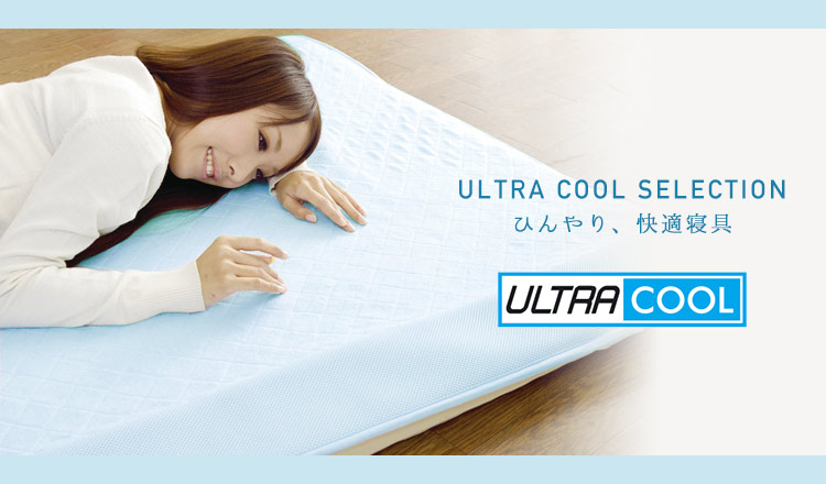 ULTRA COOL SELECTION -ひんやり、快適寝具-