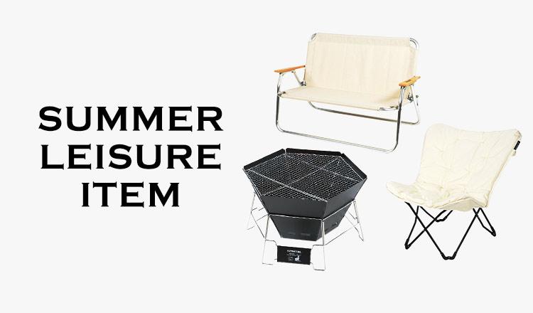 Summer leisure ITEM -レジャーアイテム-