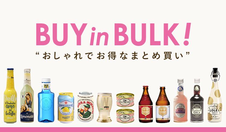 BUY IN BULK! -おしゃれでお得なおまとめ買い特集-