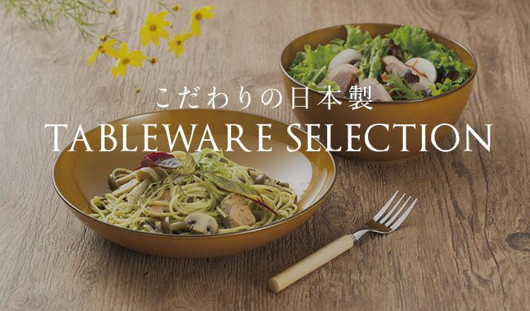 こだわりの日本製 TABLEWARE SELECTION