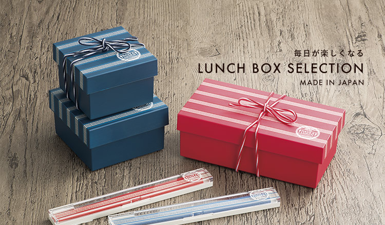 毎日が楽しくなるLUNCH BOX SELECTION MADE IN JAPAN