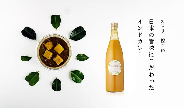 カロリー控えめ 日本の旨味にこだわったインドカレー
