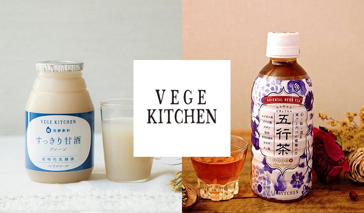 安心の5つの無添加 すっきり甘酒 VEGE KITCHEN& 体の中からリフレッシュ 五行茶