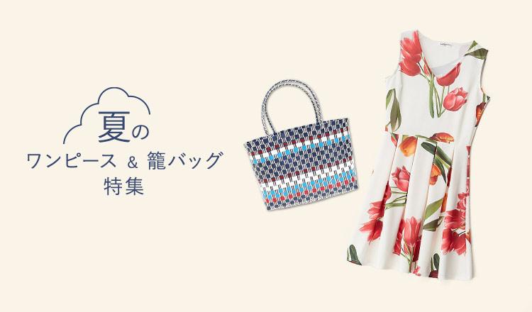 夏のワンピース&籠バッグ特集