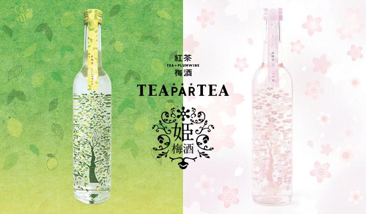 姫梅酒 & 紅茶梅酒SELECTION