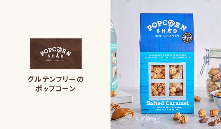 POPCORN SHED -グルテンフリーのポップコーン-