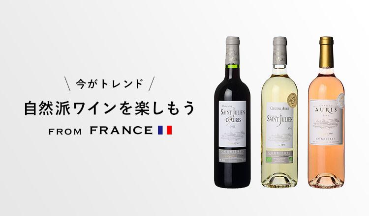 今がトレンド 自然派ワインを楽しもう from France