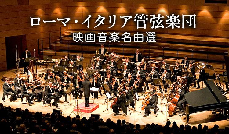 ローマ・イタリア管弦楽団 映画音楽名曲選(ローマ・イタリアカンゲンガクダン)