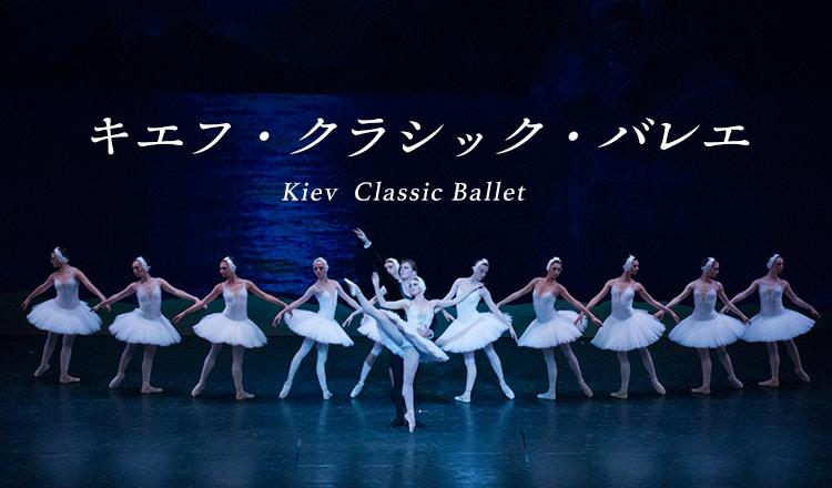 キエフ・クラシック・バレエ(キエフ・クラシック・バレエ)