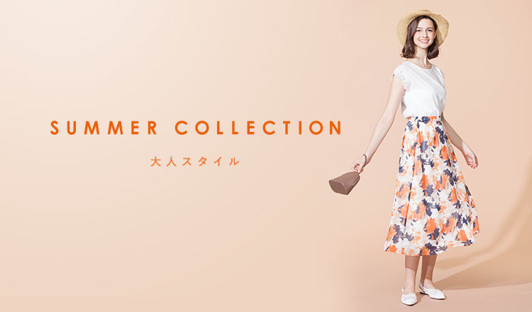 SUMMER COLLECTION -大人スタイル-