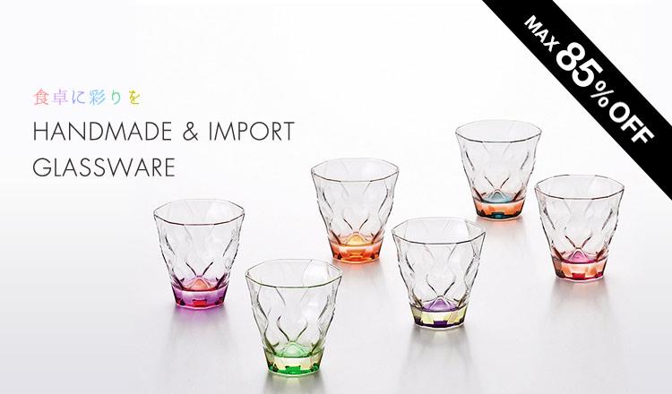 食卓に彩りを HANDMADE & IMPORT GLASSWARE