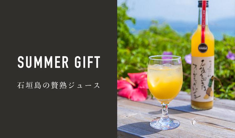 SUMMER GIFT 石垣島の贅熟ジュースSELECTION