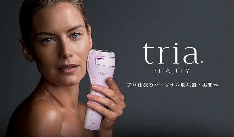 TRIA -プロ仕様のパーソナル脱毛器・美顔器-