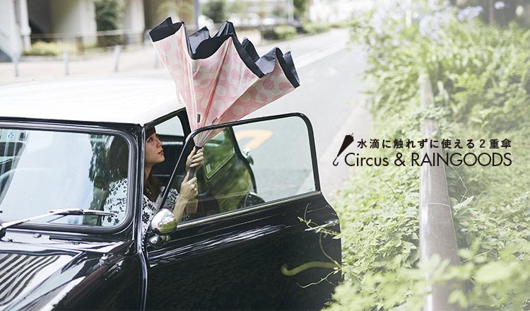 水滴に触れずに使える2重傘 CIRCUS & たためるレインブーツPOLKAS