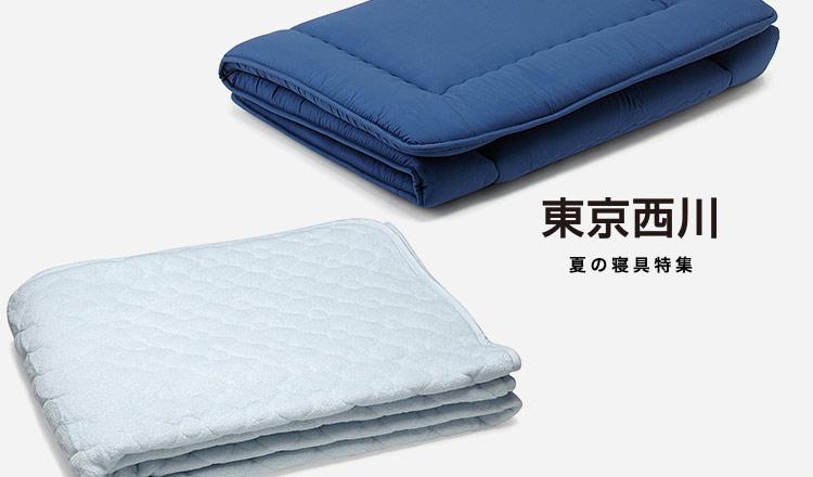 東京西川-夏の寝具特集-