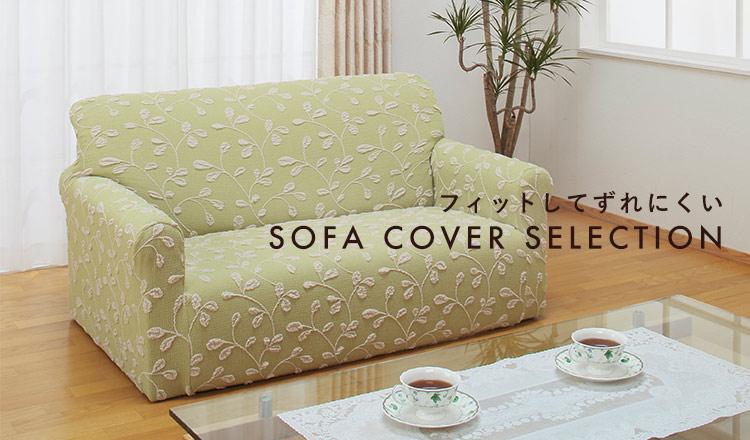 フィットしてずれにくい SOFA COVER SELECTION