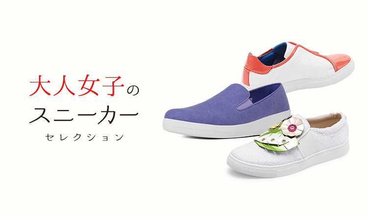大人女子のスニーカーセレクション