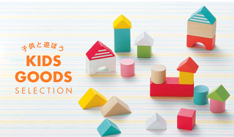子供と遊ぼう KIDS GOODS SELECTION