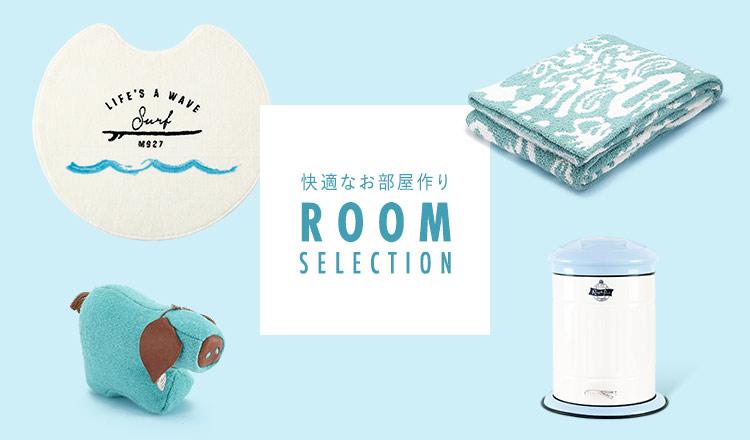 快適なお部屋作り〜ROOM SELECTION~