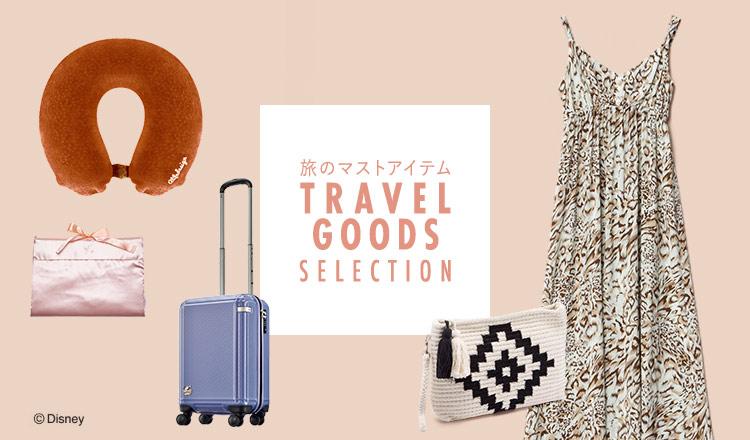 旅のマストアイテム〜TRAVEL GOODS SELECTION〜