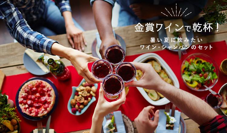 金賞ワインで乾杯! -暑い夏に飲みたいワイン・シャンパンのセット-